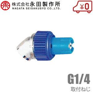 永田製作所 ラウンドノズル25 LB-1 動力用 動力噴霧器 噴口 ラウンドアップ用 除草剤用 噴霧ノズル 噴霧機