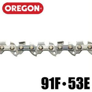 オレゴン チェーンソー替刃 竹用 ソーチェーン 91F・53E [OREGON エンジン チェンソー ハスクバーナ]