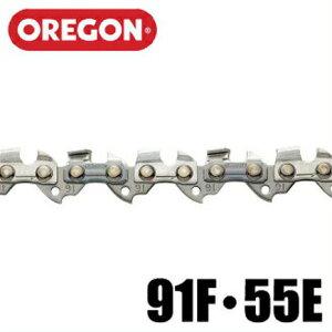 オレゴン チェーンソー替刃 竹用 ソーチェーン 91F・55E [OREGON エンジン チェンソー ハスクバーナ]