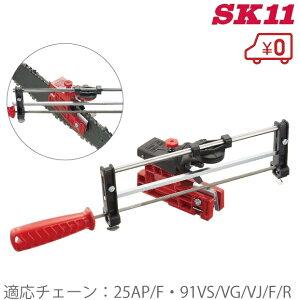 SK11 チェーンソー目立機 丸やすり4.0mm付 [電動チェーンソー エンジンチェーンソー 目立て機 替刃 研磨機 ヤスリ]