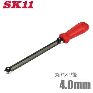 SK11 チェーンソー 目立てガイドW 丸やすり4.0mm付 [目立機 電動チェーンソー エンジンチェーンソー 目立て機 替刃 研磨機 ヤスリ]