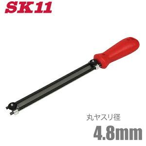SK11 チェーンソー 目立てガイドW 丸やすり4.8mm付 [目立機 電動チェーンソー エンジンチェーンソー 目立て機 替刃 研磨機 ヤスリ]