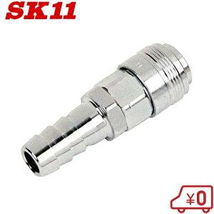 SK11 ワンタッチソケット 15mm S-OL24H エアーカプラー エアーホース ジョイント エアホース