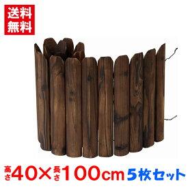 タカショー ガーデンエッジ 40×100cm 5枚セット 5m 花壇フェンス 仕切り 柵 土留め プランター 囲い ブロック