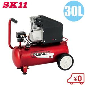 【送料無料】SK11 エアーコンプレッサー SR-251 タンク容量:30L 100V/オイル式 [エアコンプレッサー 空気入れ エアーツール]