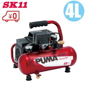 【送料無料】SK11 エアーコンプレッサー オイルレス SR-045 100V タンク容量4L [小型 エアコンプレッサー 本体]