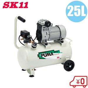 【送料無料】SK11 エアーコンプレッサー オイルレス SW-131 100V タンク容量25L[エアコンプレッサー 静音]