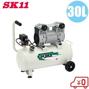 SK11 エアーコンプレッサー オイルレス SW-231 100V タンク容量30L [エアコンプレッサー 静音]
