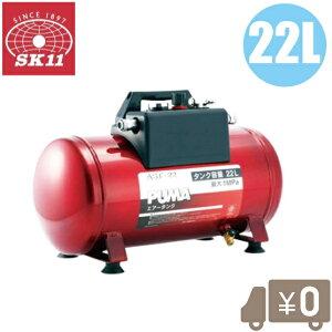 SK11 エアーコンプレッサー 補助タンク エアコンプレッサー 携帯用エアータンク AST-22
