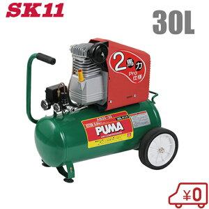 SK11 オイル潤滑式 エアーコンプレッサー AB20-30 30L 100V エアコンプレッサー 本体