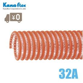 カナフレックス サクションホース V.S.カナラインA 32mm/5m 32A 排水ホース 農業用ホース 水中ポンプ 給水ホース