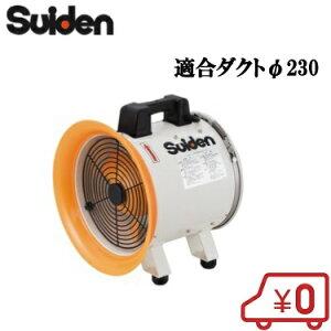 【送料無料】スイデン 送風機 業務用 ポータブル送排風機 ジェットスイファン SJF-200RS ダクトホースФ230