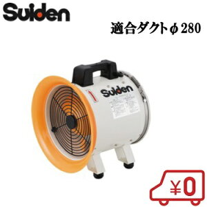 【送料無料】スイデン 送風機 業務用 ポータブル送排風機 ジェットスイファン SJF-250RS ダクトホースФ280