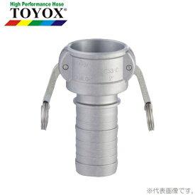 トヨックス OPW カムロックカプラー 633-C AL 1 1/4(32mm) アルミ合金 ホースシャンク カムロック継手 ホースジョイント