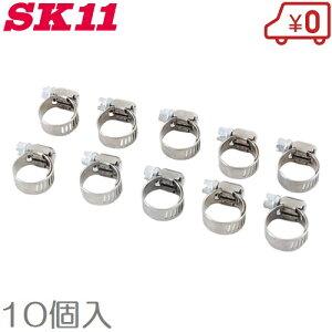 SK11 ホースバンド B08-16SS10 セミステン 10個セット 8mm〜16mm