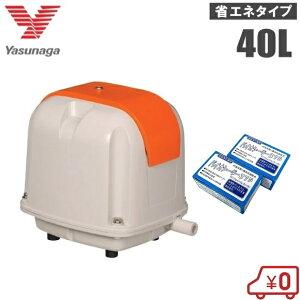 安永 浄化槽ブロアー 40L + 浄化槽塩素剤 2箱セット AP-40P エアーポンプ 浄化槽ポンプ ブロワー バイオシーダ