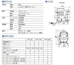 寺田ポンプ循環ポンプ電動ポンプ給水ポンプ〔ハンディーポンプ小型家庭用〕テラダHP-50【HLS_DU】