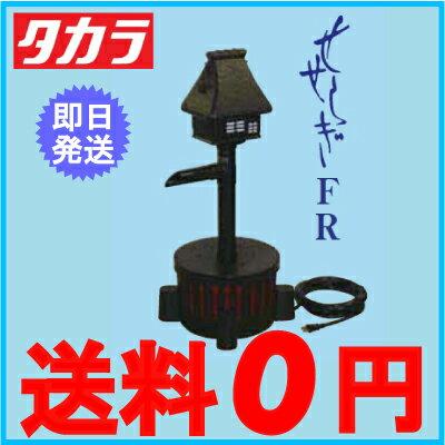【送料無料】タカラ工業 ウォータークリーナー せせらぎFR 〔池ポンプ 循環ポンプ 池ろ過装置 池ろ過器 錦鯉 水槽〕 (照明なし)