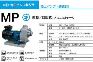 【送料無料】寺田ポンプセルプラモーターポンプ〔循環ポンプフランジ式鋳鉄製ポンプ〕MPT1-0021TR