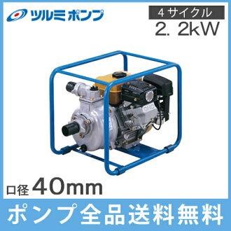 tsurumienjimpompu[供排水供水農業使用的幫浦]TE5-40RY最大抽水量/0.50m3/min 4周期