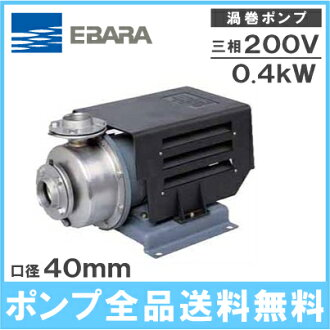 Ebara水泵循环泵不锈钢制造旋涡水泵机械封条类型SCD型40SCD5.4 200V