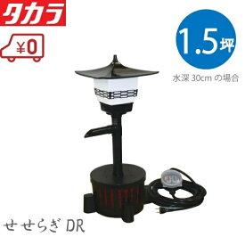 タカラ工業 ウォータークリーナー せせらぎDR TW-551 照明あり 池ポンプ 循環ポンプ 池ろ過装置 池ろ過器 灯篭
