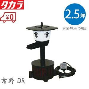 【送料無料】タカラ工業ウォータークリーナー吉野DRTW-531〔池ポンプ循環ポンプ池ろ過装置池ろ過器〕(照明あり)