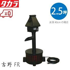 【送料無料】タカラ工業 ウォータークリーナー 吉野FR TW-533 照明なし [池ポンプ 循環ポンプ 池ろ過装置 池ろ過器 池用]