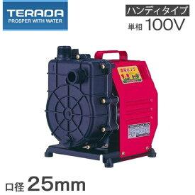 テラダポンプ 給水ポンプ ハンディーポンプ HP-200 100V [農業用ポンプ 循環ポンプ 電動ポンプ 家庭用 散水機 池 水換え 寺田]