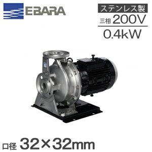 エバラポンプステンレス製渦巻ポンプ32×32FDFP5.4E0.4kw/50HZ/200V[荏原循環ポンプ給水ポンプFDP型]