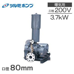 ツルミポンプ ルーツブロワー RSR-80 3.7kw 三相200V[浄化槽 ブロアー エアーポンプ エアポンプ]