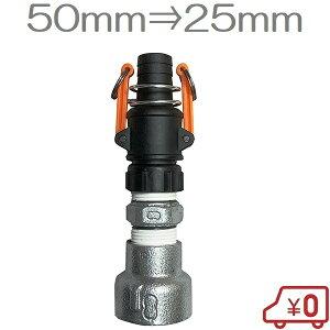 エンジンポンプ用口径落とし 50mm/25mm ホースジョイント 異径継手 排水ホース 散水ホース