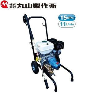 丸山製作所 高圧洗浄機 エンジンタイプ MKW1515H 洗浄スプレーガン付 業務用高圧洗浄機