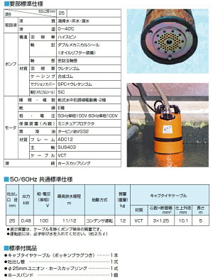 【送料無料】ツルミ水中ポンプ汚水底面排水ポンプ〔低水位排水用水中ハイスピンポンプ〕LSC1.4S