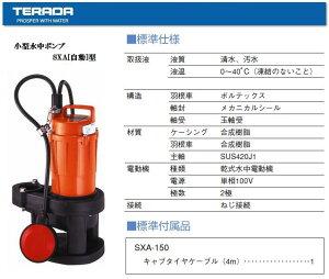 寺田ポンプ製作所自動形水中ポンプ小型汚水汚物固形物用SXA-150【HLS_DU】