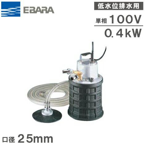【送料無料】荏原ポンプ 水中ポンプ 低水 自吸 排水ポンプ 残水処理ポンプ 25EBQ5.4SA/25EBQ6.4SA 100V 口径:25mm