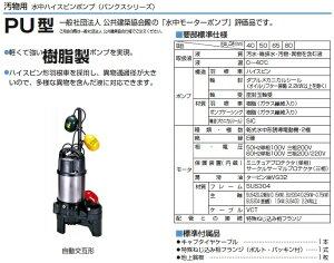 鶴見ポンプ水中ポンプ汚水汚物用ハイスピンポンプ浄化槽ポンプ40PUW2.15S/40PUW2.15