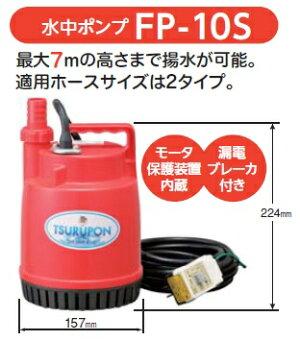ツルミポンプ水中ポンプツルポン清水家庭用水中ポンプファミリータイプFP-10S100W/100V