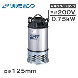 【送料無料】ツルミポンプ 水中ポンプ 口径:125mm プロペラポンプ 125AB2.75 200V [鶴見 農業用ポンプ 給水ポンプ]