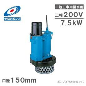 【送料無料】ツルミポンプ 水中ポンプ 一般工事用 排水ポンプ KRS2-C6/KRS2-A6 200V 150mm [汚水 災害 鶴見製作所]