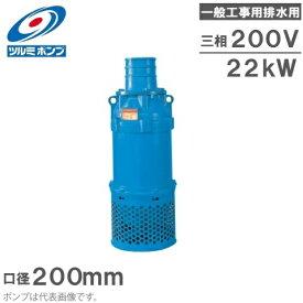 【送料無料】ツルミポンプ 水中ポンプ 一般工事用 排水ポンプ KRS822L 200V 200mm [汚水 災害 鶴見製作所]