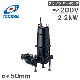 【送料無料】ツルミポンプ 水中ポンプ グラインダーポンプ 50MG22.2 200V 50mm [2インチ 汚水 汚物 排水ポンプ 収水 移送]