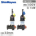 新明和 自動交互型 水中ポンプ 親子セット CRS321DWS-F32 0.1KW 100V 浄化槽ポンプ 排水ポンプ