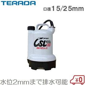 寺田ポンプ 水中ポンプ 小型 CSL-100L 100V 低水位排水ポンプ 汚水 家庭用 電動水抜きポンプ 吸い上げ 汲み上げ