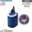 テラダ 水中ポンプ 小型 100V ホース10m付 SL-52 散水用品 家庭用 風呂水ポンプ 排水ポンプ