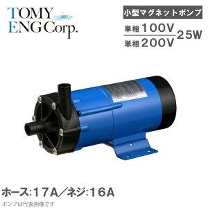 トミエンジ マグネットポンプ TEN25PZ-H/TEN25PZ-T [薬液移送ポンプ ケミカル 海水用 循環ポンプ 水槽ポンプ 熱帯魚 水耕栽培 水槽ろ過器 水槽セット 生簀]