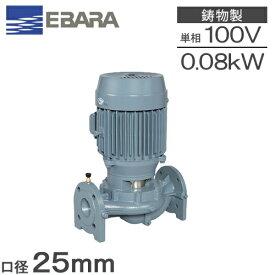 エバラポンプ ラインポンプ 25LPD5.08S 25mm/0.08kw/50HZ/100V 循環ポンプ 給水ポンプ 荏原ポンプ