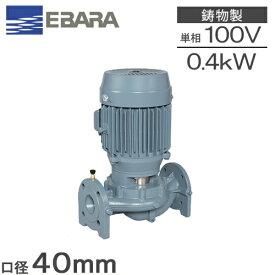 荏原 ラインポンプ 40LPD5.4S 40mm/0.4kw/50HZ/100V [エバラ 循環ポンプ 給水ポンプ]