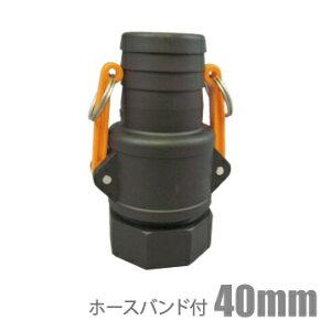 NGカムロックカップリング 40mm(G1 1/2) ホースバンド付 エンジンポンプ 部品 ワンタッチカップリング 継手 ホースジョイント