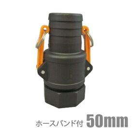 NGカムカップリング 50mm/2インチ ホースバンド付 エンジンポンプ 部品 ワンタッチカップリング 継手 ホースジョイント